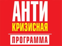 АНТИ кризисная программа