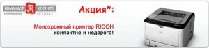 Aficio™SP 300DN отличное решение для небольшого офиса благодаря компактности и работоспособности!
