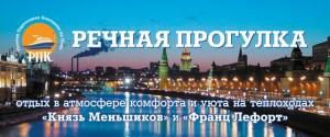 """Подарок """"Речная прогулка"""" infrus.ru"""