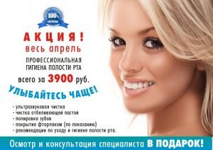 Комплексная профессиональная гигиена полости рта всего за 3900 рублей.