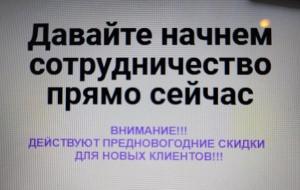 Акции и скидки на наши услуги infrus.ru