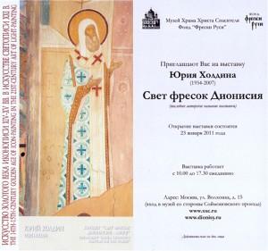 """Выставка Ю. Холдина """"Свет фресок Дионисия"""""""