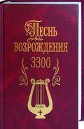 """Песнь возрождения 3300"""" сборник духовных гимнов и песен евангельских церквей"""