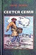 """Книга """"Сеется семя"""" (Яков Левен)"""