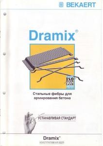 Фибра стальная анкерная Dramix производства концерна Bekaert