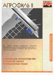 Несъёмная опалубка (Россия)