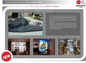 Постеры на ткани infrus.ru