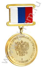 """Медаль """"За заслуги..."""""""