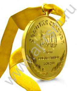 """Медаль """"Золотая Свадьба"""""""