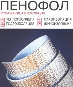 ПЕНОФОЛ 2000 тип А,В,С,А-LP,СУПЕР NET,AIR от производителя скидка доставка infrus.ru