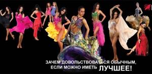 Костюмы для гимнастики, фигурного катания, театра