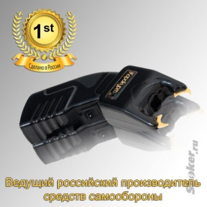 "Электрошокер ""Каракурт-АС"""