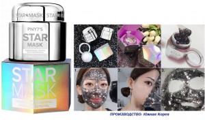 """""""Star Mask"""" Звездная маска-пленка, для повышения упругости кожи"""