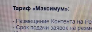 """Услуги по размещению в каталогах по тарифу """"Максимум"""""""