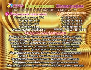 """Многопрофильная оперативная качественная Экспресс Типография """"Полиграф Сервис"""" ☎ в ЮВАО +7 (495) 505-47-43, +7 (919) 102-00-24 метро Рязанский проспект, Выхино, Жулебино, Окская, Кузьминки, Стахановская ☎ в СВАО +7 (495) 740-35-58, +7 (495) 74"""