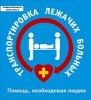 Логотип ДОБРОЕ СЕРДЦЕ, транспортировка лежачих больных