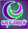 """Логотип ГБУК ГОР. МОСКВЫ """"КЛУБ """"ЛИЦЕЙ"""""""