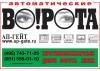 Логотип АП-ГЕЙТ, Автоматические ворота, шлагбаумы и противопожарные двери