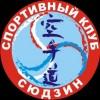 """Логотип СПОРТИВНЫЙ КЛУБ """"СЮДЗИН"""", секция каратэ, проведение регулярных физкультурно-спортивных мероприятий, соревнований. спортивных сборов"""