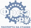 Логотип АСНА-С, Паспорта на станки, руководства и схемы.