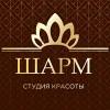 Логотип ШАРМ СТУДИЯ КРАСОТЫ, cалон красоты