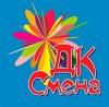 Логотип СМЕНА ДК, Дом культуры в Бибирево