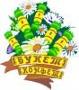 Логотип БУКЕТ КОНФЕТ