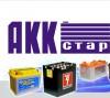 Логотип АККСТАР, www.akkstar.ru Оптовая продажа стартерных аккумуляторных батарей для автомобилей и спецтехники различных марок и типов(45-230 а/ч), тяговых аккумуляторов- для электропогрузчиков.